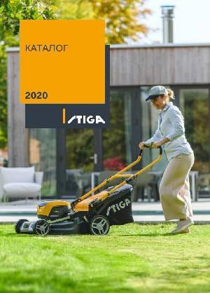 STIGA 2020